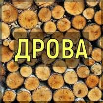 Дрова, в Комсомольске-на-Амуре