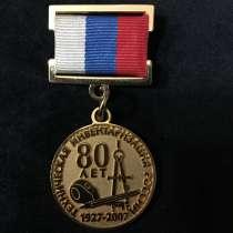 Медаль юбилейная 80 лет инвентаризации России, в Москве