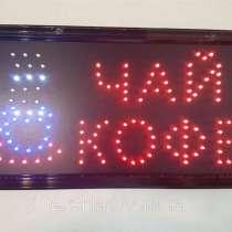 Вывеска светодиодная LED 25-48 см. Чай Кофе, 220V, в г.Минск