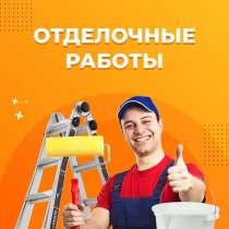 Штукатурные работы, в г.Могилёв