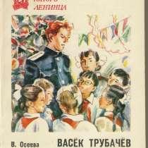 """Книга """"Васек Трубачев и его товарищи"""", в Санкт-Петербурге"""