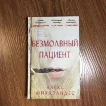 Книга «Безмолвный пациент», в Ростове-на-Дону