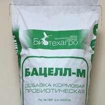 Бацелл-М, добавка кормовая пробиотическая, 25 кг, в Краснодаре