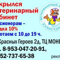 ОТКРЫЛСЯ ветеринарный кабинет г. Березовский, в Березовский