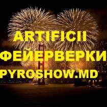 Фейерверки, салюты, дымы, pyroshow, artificii Кишинев Унгены, в г.Кишинёв