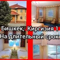 Сдаю Дом 270м², на длительный срок 1300$ уч-к 10 соток Б/П, в г.Бишкек