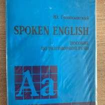 Продам учебники по английскому языку, в Петропавловск-Камчатском