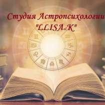 Консультации астропсихолога и составление гороскопов, в Новосибирске