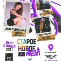Грандиозная концертная программа в ДК Химволокно 9.06.21 г, в Твери