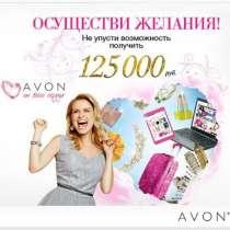 Компания AVON набирает сотрудников, в Уфе