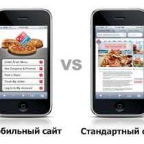 Разработка мобильной версии сайта, в Казани