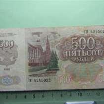 """500 рублей,1992г, VF, Билет ГБ СССР, ГМ, в/з """"звездочки, в г.Ереван"""