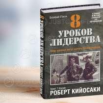В ПРОКАТ. 8 уроков лидерства в Астане. Все книги Р. Кийосаки, в г.Астана