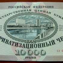 Раритет., Приватизационный чек Сбербанка РФ 1992 год, в Москве