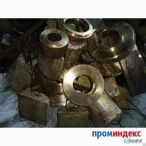 Лом бронзы в г. Видное и Московской области, в Видном
