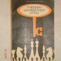 Учебник шахматной игры, в Санкт-Петербурге