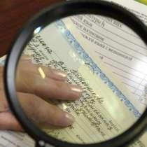 Экспертиза подписи, почерка, документов, оттисков печати, в Москве