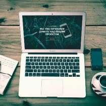 Продвижение и создание сайтов, в Москве