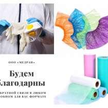 Одноразовая медицинская одежда, в Белгороде