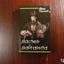 Мастер и Маргарита, в Москве