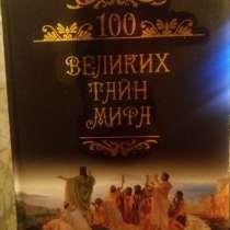 100 великих тайн мира, в Москве