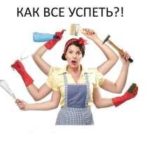 Уборка помещений, в г.Ташкент