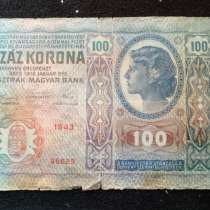 Продам 100 крон 1912 года Австро-Венгрия, в г.Харьков