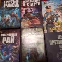 Книги Василия Головачёва и другие, в Москве