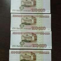 100.000 руб 1995 год, в Екатеринбурге