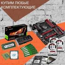 Скупка компьютеров и комплектующих в Иркутске, в Иркутске