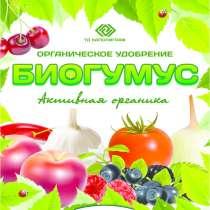 Биогумус, в Новосибирске