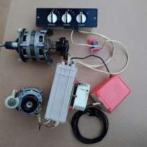 Электродвигатели от стиральной машины, в Борисоглебске