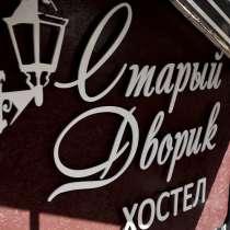 Хостел Старый Дворик в Ростове-на-Дону, в Ростове-на-Дону