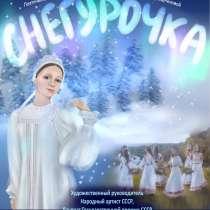 Новогодняя сказка, в Москве