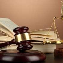 Юридические услуги населению, в Рязани