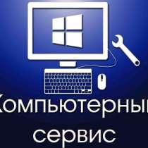 Сервис ПК, ноутбуков, в г.Пльзень