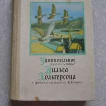 Удивительное путешествие Нильса Хольгерсона с дикими гусями, в Москве