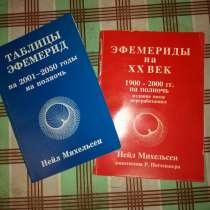 Эфемериды, в Перми