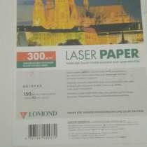 Lomond глянцевая 300 гр. двусторонняя 150 листов(149), в Москве