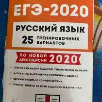 Тренировочный сборник для подготовке к ЕГЭ, в Волжский