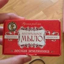 Мыло, в Пушкине