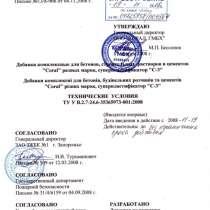 Разработка, регистрация, согласования ТУ в Украине, в г.Харьков