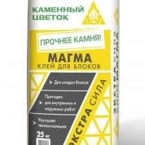 Клей для пористых стеновых блоков с доставкой по Москве и МО, в Москве