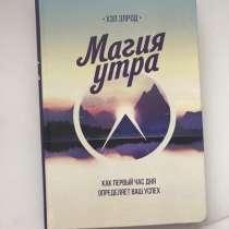 Книга «Магия утра», в Екатеринбурге