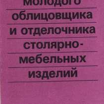 Книги по строительству, в Кольчугине
