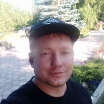 Dima, 35 лет, хочет пообщаться, в г.Пльзень