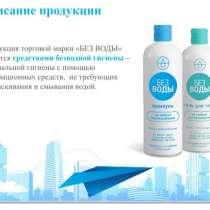 Шампунь, гель для тела БЕЗ ВОДЫ, в Челябинске