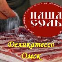 Нитритная соль сертифицированная по ГОСТ 0,6%, в Омске