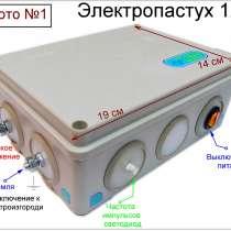 Электропастух генератор импульсов 12-220 Вольт, в г.Витебск