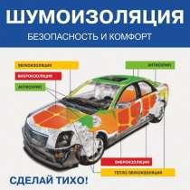 Шумоизоляция автомобильных салонов, в г.Бишкек